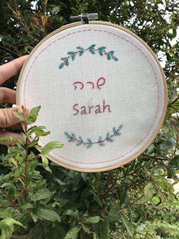 שרה הדפסה על בד