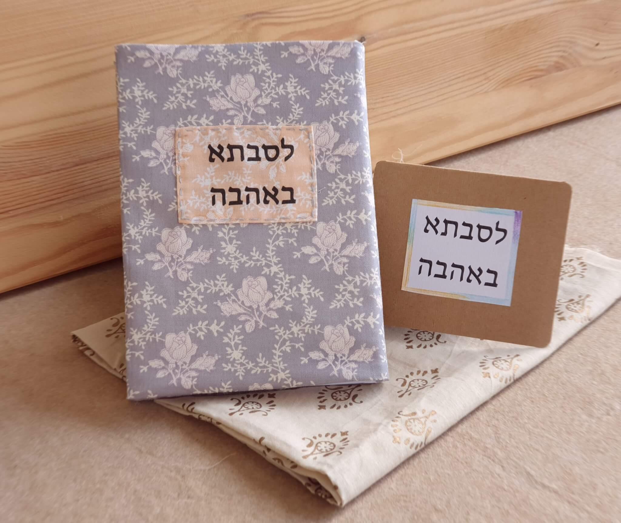 לסבתא באהבה מתנות יהודיות