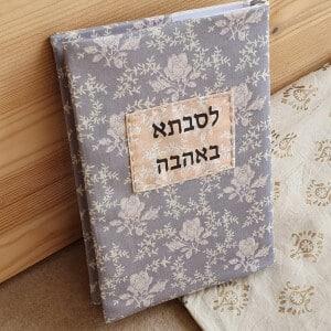 ספר תהילים בעטיפת בד