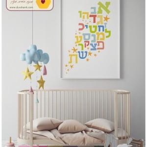 פוסטר אותיות א-ב לחדר ילדים
